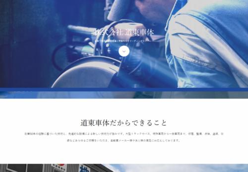 公式ホームページを開設しました